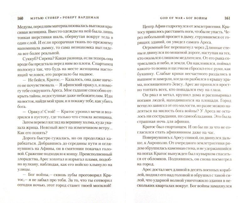 Иллюстрация 1 из 2 для God of War. Бог войны - Стовер, Вардеман | Лабиринт - книги. Источник: Лабиринт