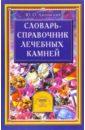 Липовский Юрий Олегович Словарь-справочник лечебных камней