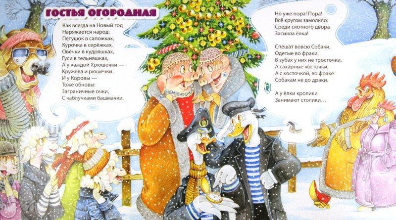Иллюстрация 1 из 8 для С Рождеством, Снегурочка! - Юрий Кушак | Лабиринт - книги. Источник: Лабиринт