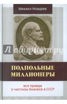 Подпольные миллионеры: вся правда о частном бизнесе в СССР бизнес и экономика