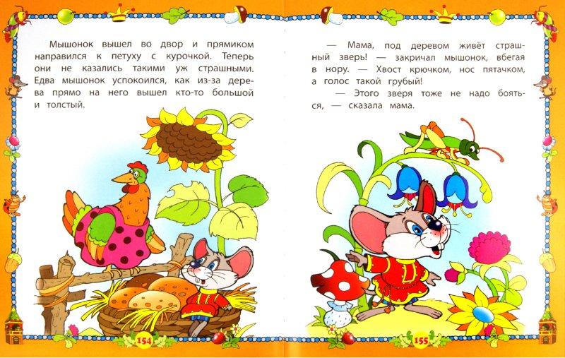 Иллюстрация 1 из 10 для В гости к сказке | Лабиринт - книги. Источник: Лабиринт