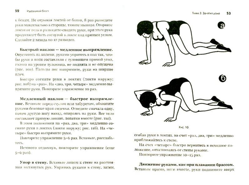 Иллюстрация 1 из 4 для Идеальный бюст. 15 минут в день для красоты и здоровья женской груди - Игорь Ковальский | Лабиринт - книги. Источник: Лабиринт