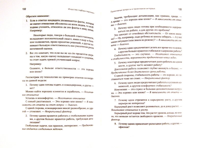 Иллюстрация 1 из 9 для Искусство подбора персонала: Как оценить человека за час - Светлана Иванова | Лабиринт - книги. Источник: Лабиринт