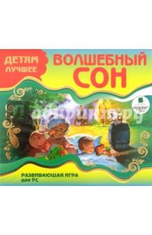 Zakazat.ru: Детям лучшее. Волшебный сон. Развивающая игра для РС (CDpc).