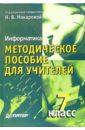 Информатика. Методическое пособие для учителей. 7 класс, Макарова Наталья Владимировна