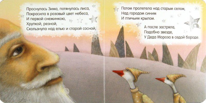 Иллюстрация 1 из 29 для Зимняя сказка. Волшебная зима - Дарья Герасимова | Лабиринт - книги. Источник: Лабиринт