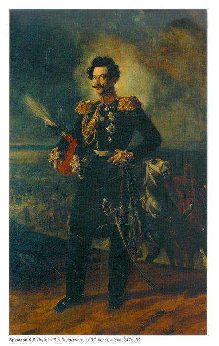 Иллюстрация 1 из 11 для Портрет - Е. Краснушкин | Лабиринт - книги. Источник: Лабиринт