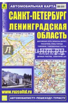 Карта автомобильная: Санкт-Петербург. Ленинградская область