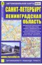 Карта автомобильная: Санкт-Петербург. Ленинградская область барышня и хулиган ленинградская симфония санкт петербург