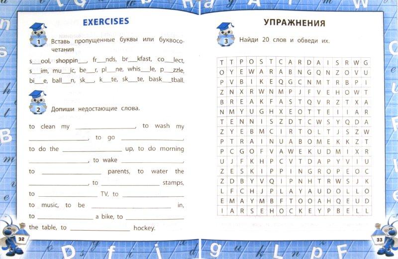 Иллюстрация 1 из 14 для Запоминаем английские слова. 10 слов на каждый день - Вакуленко, Варавина | Лабиринт - книги. Источник: Лабиринт