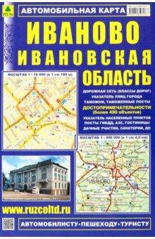 Карта автомобильная. Иваново. Ивановская область