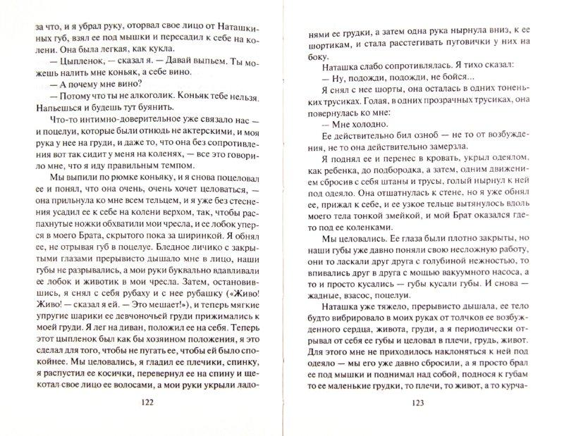 Иллюстрация 1 из 7 для Россия в постели - Эдуард Тополь | Лабиринт - книги. Источник: Лабиринт