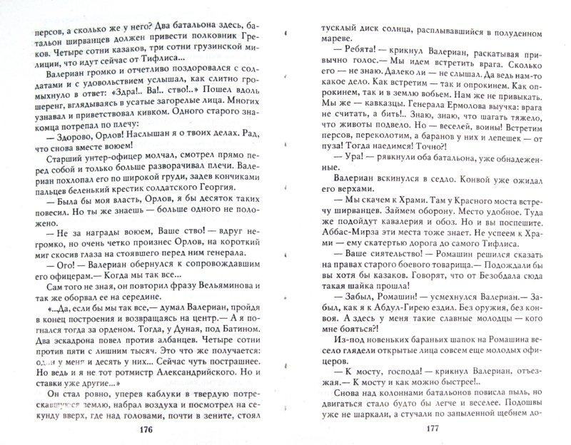 Иллюстрация 1 из 10 для Воздаяние храбрости - Владимир Соболь   Лабиринт - книги. Источник: Лабиринт