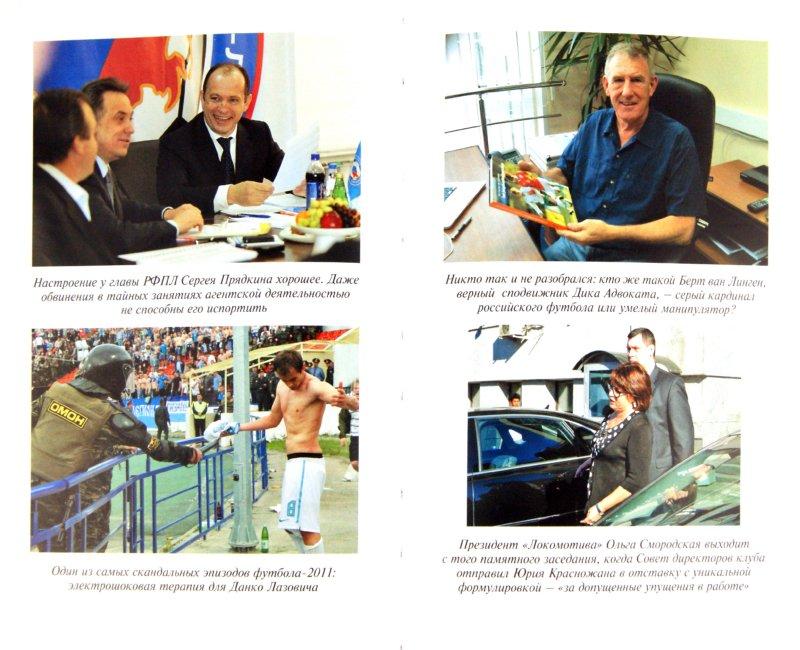 Иллюстрация 1 из 7 для Футбол в 3D-скандалах: Dураки, Dеньги, Dоговорняки - Николай Яременко | Лабиринт - книги. Источник: Лабиринт
