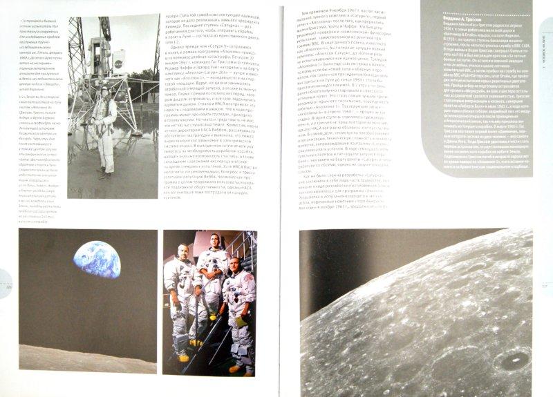 Иллюстрация 1 из 7 для Тёмная миссия: Секретная история NASA; НАСА: Полная иллюстрированная история (комплект из 2-х книг) - Горн, Хогланд, Бара | Лабиринт - книги. Источник: Лабиринт