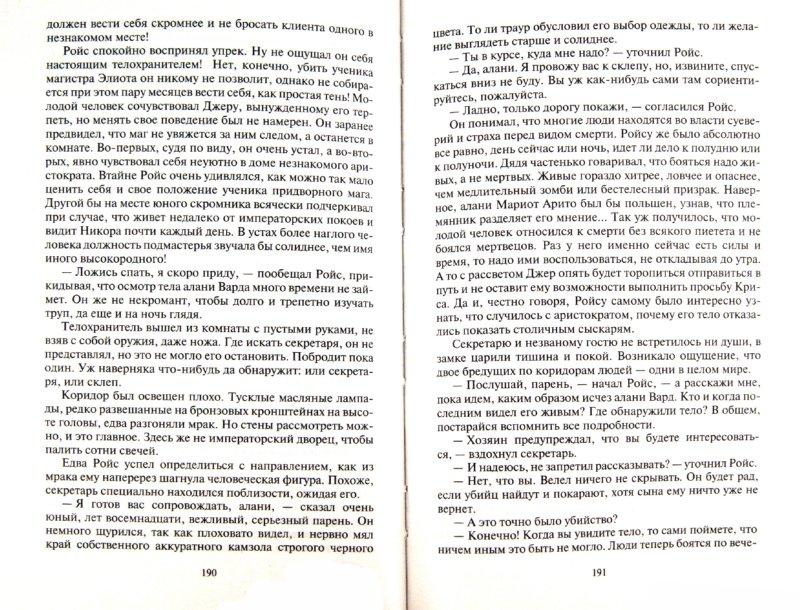 Иллюстрация 1 из 10 для Выбор решает все - Ольга Воскресенская   Лабиринт - книги. Источник: Лабиринт
