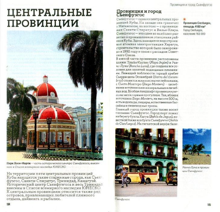Иллюстрация 1 из 9 для Куба - Вольперт, Желиховская   Лабиринт - книги. Источник: Лабиринт