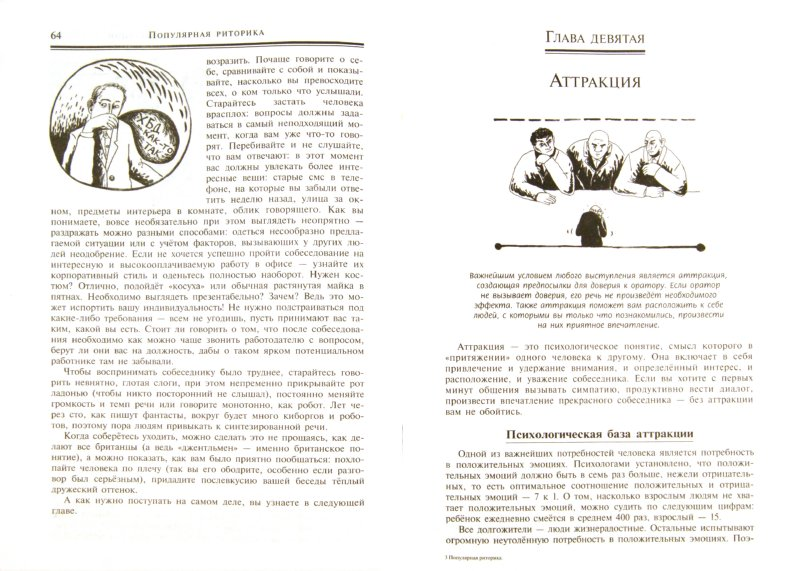 Иллюстрация 1 из 19 для Популярная риторика - Леонид Смехов   Лабиринт - книги. Источник: Лабиринт