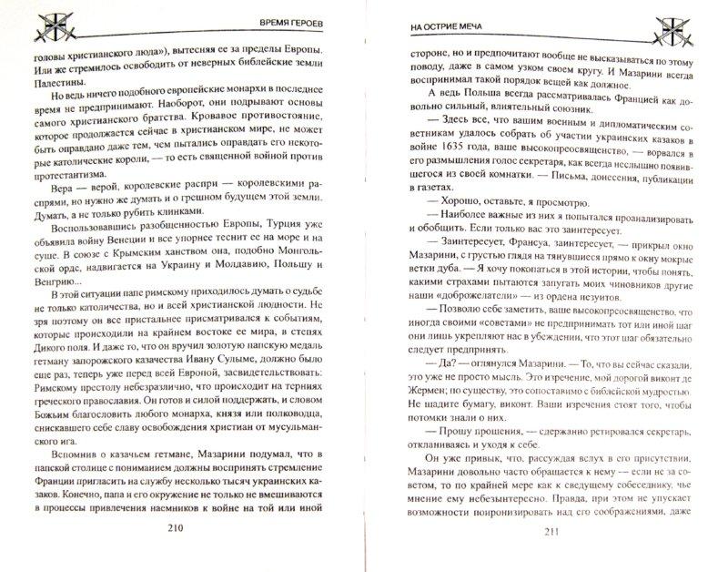 Иллюстрация 1 из 13 для На острие меча - Богдан Сушинский | Лабиринт - книги. Источник: Лабиринт