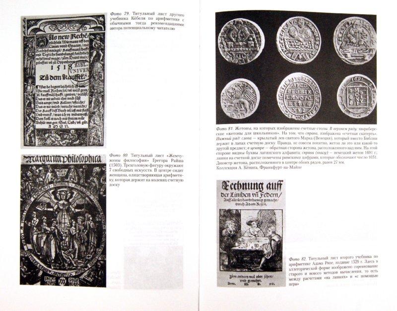 Иллюстрация 1 из 18 для История цифр. Числа, символы, слова - Карл Меннингер   Лабиринт - книги. Источник: Лабиринт