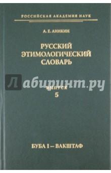 Русский этимологический словарь. Выпуск 5 (буба I - вакштаф)
