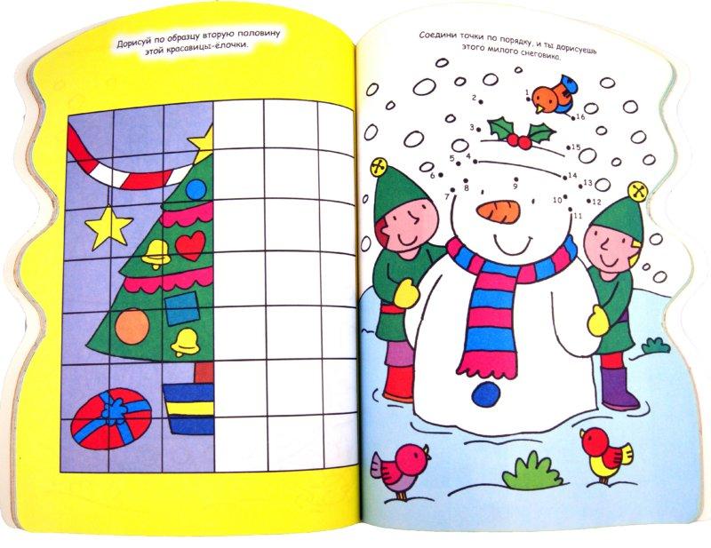 Иллюстрация 1 из 7 для Подарок от Деда Мороза. Для детей от 6 лет | Лабиринт - книги. Источник: Лабиринт