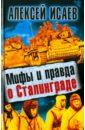Исаев Алексей Валерьевич Мифы и правда о Сталинграде