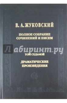 Полное собрание сочинений и писем. В 20 томах. Том 7: Драматические сочинения