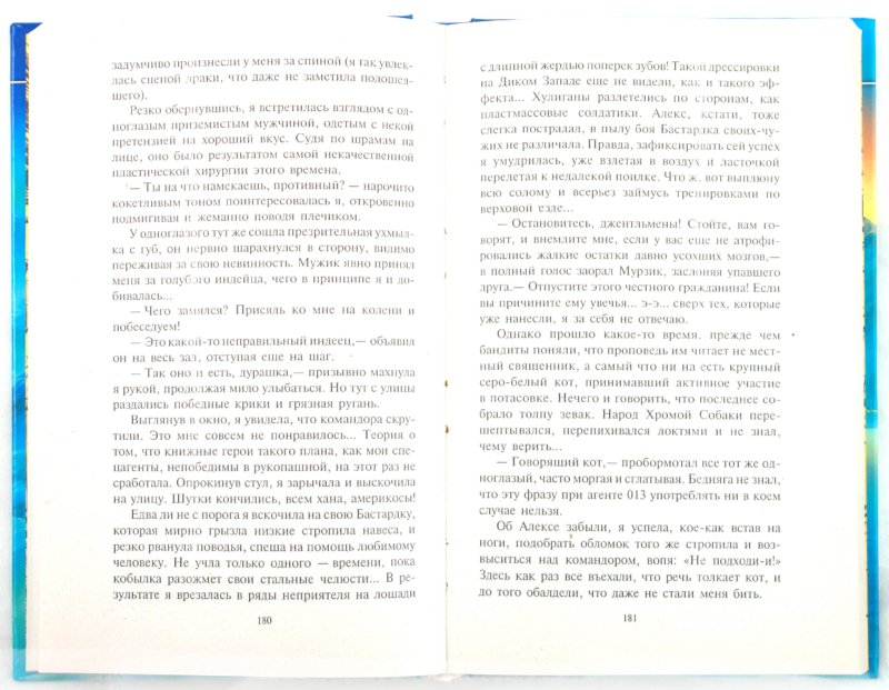 Иллюстрация 1 из 7 для Каникулы оборотней - Белянин, Черная | Лабиринт - книги. Источник: Лабиринт