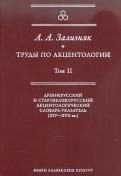 Труды по акцентологии. Том 2: Древнерусский и старовеликорусский акцентологический словарь-указатель