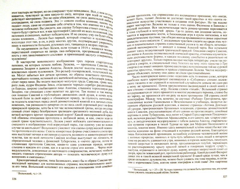 Иллюстрация 1 из 9 для Н.С. Лесков: Классик в неклассическом освещении - Волынский, Измайлов | Лабиринт - книги. Источник: Лабиринт