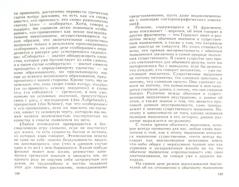 Иллюстрация 1 из 16 для Гераклит. Начало западного мышления. Логика. Учение Гераклита о логосе - Мартин Хайдеггер | Лабиринт - книги. Источник: Лабиринт