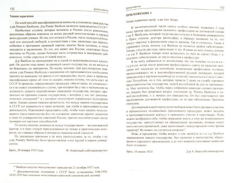 Иллюстрация 1 из 9 для Формальная школа и современное русское литературоведение - Роман Якобсон | Лабиринт - книги. Источник: Лабиринт