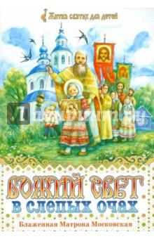 Божий свет в слепых очах. Житие блаженной Матроны Московской для детей