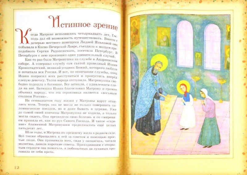 Иллюстрация 1 из 16 для Божий свет в слепых очах. Житие блаженной Матроны Московской для детей | Лабиринт - книги. Источник: Лабиринт
