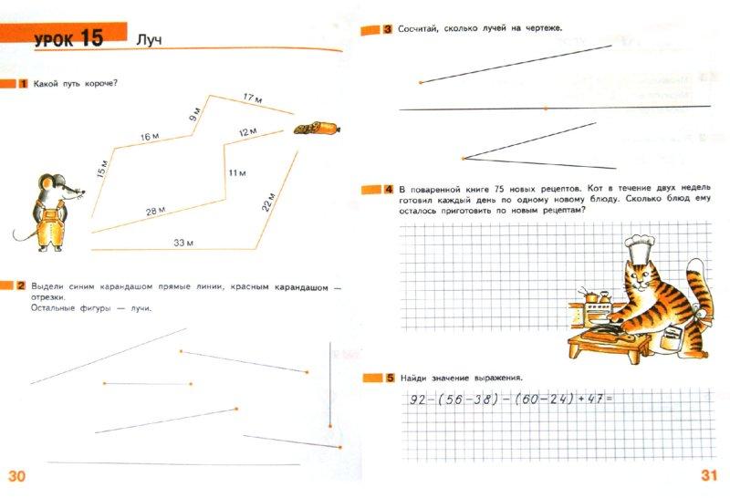 Иллюстрация 1 из 17 для Математика. 2 класс. Рабочая тетрадь. Таблица умножения. ФГОС - Гейдман, Мишарина, Зверева | Лабиринт - книги. Источник: Лабиринт