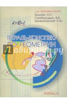 Геометрия. 9 класс. Тетрадь-конспект