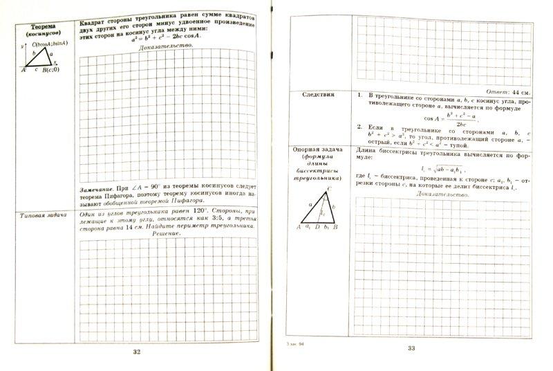 Иллюстрация 1 из 5 для Тетрадь-конспект по геометрии для 9 класса - Ершова, Голобородько, Крижановский | Лабиринт - книги. Источник: Лабиринт