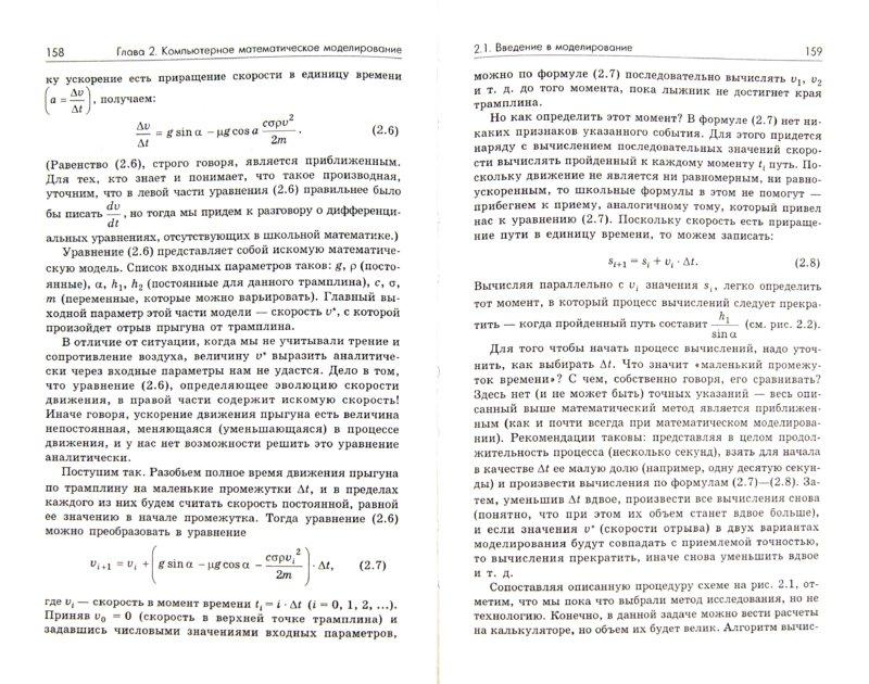 Иллюстрация 1 из 11 для Информационные системы и модели - Семакин, Хеннер | Лабиринт - книги. Источник: Лабиринт