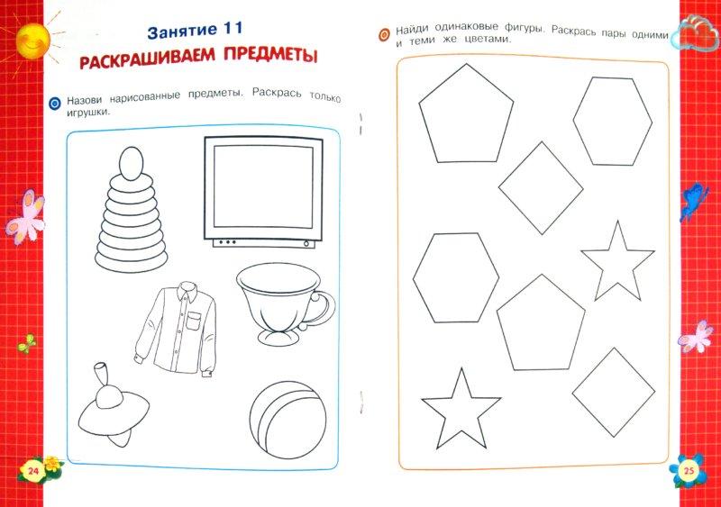 Иллюстрация 1 из 9 для Развиваем графические навыки: для детей от 3-х лет - Ольга Александрова | Лабиринт - книги. Источник: Лабиринт
