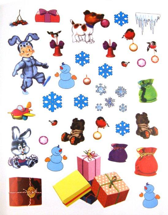 Иллюстрация 1 из 14 для Новогодние наклейки. Для детей от 5 лет | Лабиринт - книги. Источник: Лабиринт