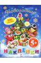 Новогодние наклейки. Для детей от 5 лет новый год новогодние украшения 40x40cm 705285