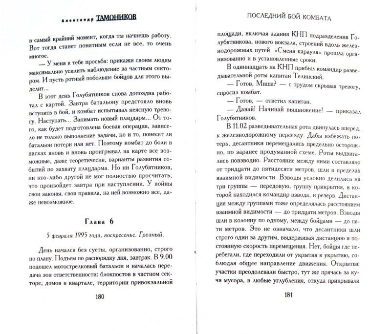 Иллюстрация 1 из 7 для Последний бой комбата - Александр Тамоников | Лабиринт - книги. Источник: Лабиринт