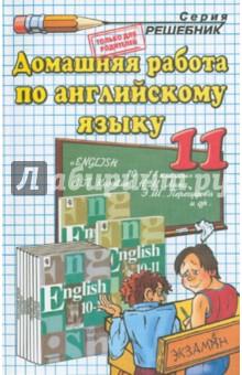 Домашняя работа по английскому языку за 11 класс к учебнику В.П. Кузовлева, Н.М. Лапа