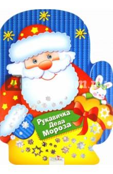 Рукавичка Деда Мороза. Игры, лабиринты, головоломки