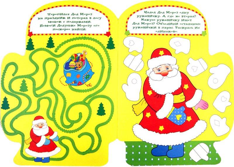 Иллюстрация 1 из 22 для Рукавичка Деда Мороза. Игры, лабиринты, головоломки | Лабиринт - книги. Источник: Лабиринт