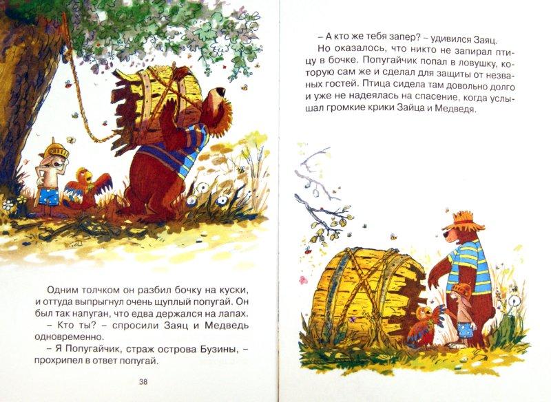 Иллюстрация 1 из 48 для Сокровище Острова Бузины - Валько | Лабиринт - книги. Источник: Лабиринт