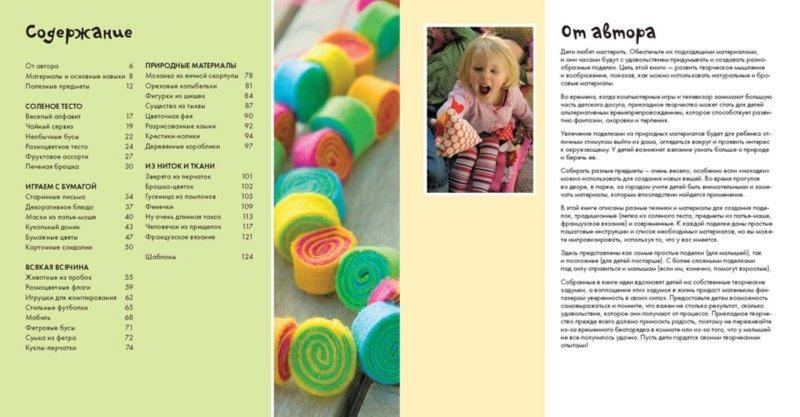 Иллюстрация 1 из 7 для Модные штучки своими руками - Эмма Харди | Лабиринт - книги. Источник: Лабиринт
