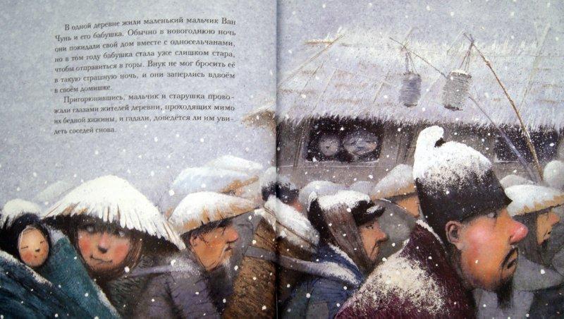 Иллюстрация 1 из 29 для Нианское чудовище | Лабиринт - книги. Источник: Лабиринт