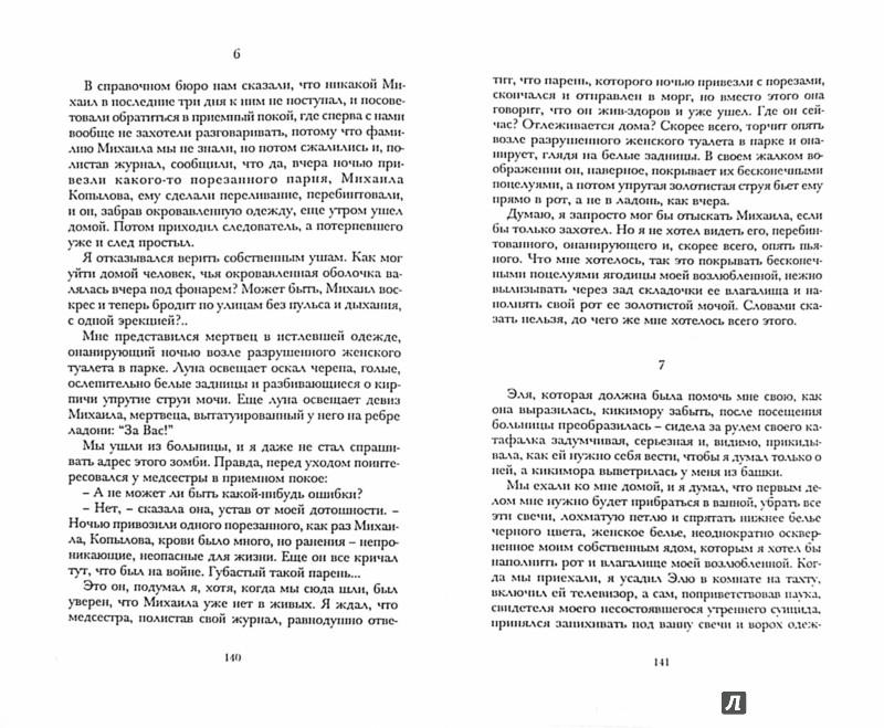 Иллюстрация 1 из 11 для Несколько мертвецов и молоко для Роберта - Георгий Котлов | Лабиринт - книги. Источник: Лабиринт